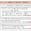 世界に誇りうる日本の脊柱側弯検診システム、そして今後の課題 (批判ではありません。期待です)