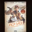 映画 若きハン・ソロ/スター・ウォーズ・ストーリーを観る!