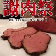 毎月29日は肉の日です
