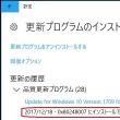 Windows 10 Version 1709 品質更新プログラム(KB4058043)のインストールに失敗することがあります。