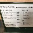有頂天の元祖(4)のげそ天みそラーメン(3)・850円☆