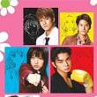 【ドラマ】『花より男子』シリーズ 第01話~第09話