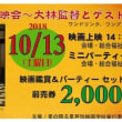 芦別で「映画『花筐/HANAGATAMI』特別上映会~大林監督とゲストを囲む夕べ」を開催!