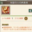 【キンスレ】7/6 プレイ日記