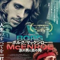 「ボルグ/マッケンロー 氷の男と炎の男」、ウィンブルドン決勝戦での世紀の対決!