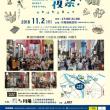 11月2日(金)夜の「川端夜祭」に出店します。