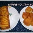 ホットケーキミックスで「リンゴのカラメルケーキ」♪