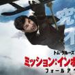 映画 Film129 『ミッション:インポッシブル/フォールアウト』