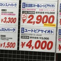 福岡にいまーす