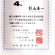 日本語文書処理技能検定試験