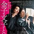 右翼くる「金子文子と朴烈」は アイドルふみこ純愛映画!?