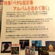 フレンドリー/リー・オスカー&古澤良治郎 ライヴ・イン・ジャパン
