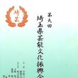 埼玉県芸能文化振興会