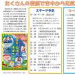 吉田中学校復興祈念イベント♪