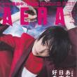 AERA '16/05/16 表紙:菅田将暉