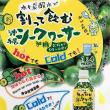 新商品入荷!もとぶパワー酢みかん使用☆5倍希釈時10%シークヮーサー果汁入り飲料