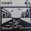 半田・赤レンガと運河