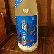 亀の海の新酒!!細雪(ささめゆき)が入荷です。
