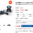 新品在庫ありHubsan H216A X4 DESIRE PRO WIFI FPV 1080P カメラ GPS 精確ポジション RC クアッドコプター (HT009 送信機付き)