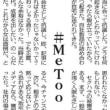 hashtag MeToo / 毎日新聞 デジタル紙面