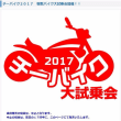 今年も開催 チーバイク2017 稲教バイク大試乗会