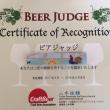 ビアジャッジ合格! / I became the Beer Judge