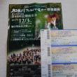 コンサートの券がコンビニで?