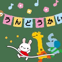牧港ひまわり幼稚園  運動会