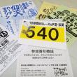 第24回8時間耐久レース&フルマラソン in 戸田・彩湖の参加案内届く