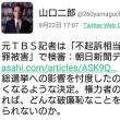 元TBS記者 不起訴相当 どちらが真実か