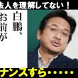 【NHKに規制を入れたら相撲協会の1番のスポンサーがこける事になります!】安倍首相「放送関連の規則は全廃する。全テレビ局は覚悟しとけ」放送利権完全崩壊きた~