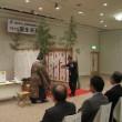 安全祈願祭及び新年互礼会の開催(桐生支部)