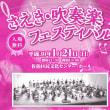 佐伯区民センター大ホール「さえき吹奏楽フェスティバル」 カントダウンはじまる!広島市立五日市中学校を応援しています!