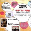 お知らせ → 助産師会の「子育て力UP講座」、毎月開催です!