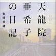 安壇 美緒『天龍院亜希子の日記』