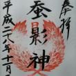 蚕影神社(こかげじんじゃ) 茨城県 つくば市