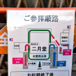 東大寺二月堂・修二会
