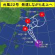 またしても台風襲来 22号