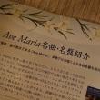 月刊ハンナ6月号  Ave Maria 名曲・名盤紹介