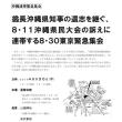 8.30沖縄県民大会の訴えに連帯する東京緊急集会実行委員会