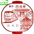 ぶらり旅・スタンプショウ2018③東京のお祭り風景印<1>(台東区)