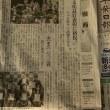 今朝の千葉日報に「文化長官表彰に猪俣さん ジャズ界での活躍たたえ~流山」と紹介されました