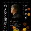 「ホタルと演奏会」第八章 ♪ 大阪 和泉市『そよ風』さんでのヒーリングシンセサイザー。