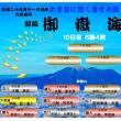 御嶽海 平成29年大相撲11月場所星取表