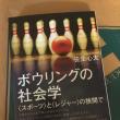 [新刊案内]ボウリングの社会学