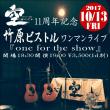 10月13日(金) 岐阜/関ライブ ソールドアウトのお知らせ
