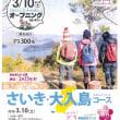 九州オルレ「さいき・大入島コース」オープニングセレモニー参加者募集!