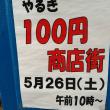 はしば商店街『やるき100円商店街』