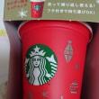 スタバ オリガミ リユーザブルカップ購入しました。