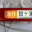 きんてつ鉄道まつり2018in塩浜(その1)